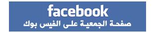 صفحة الجمعية على الفيس بوك